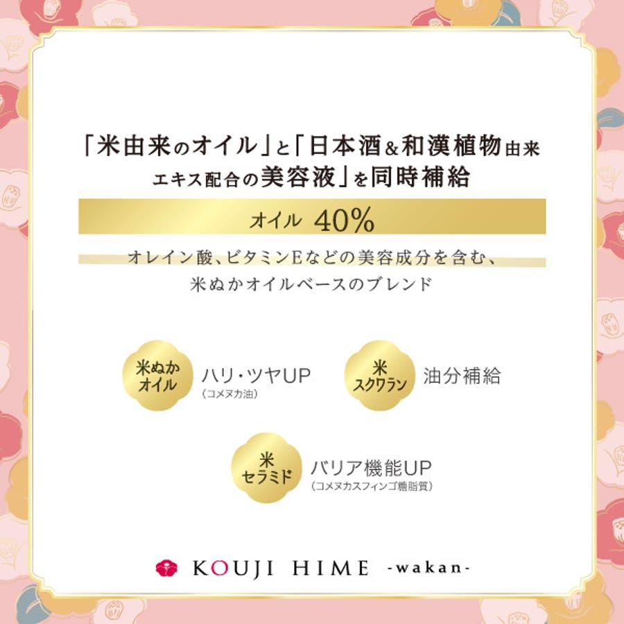 糀姫wakanオイルミスト 3