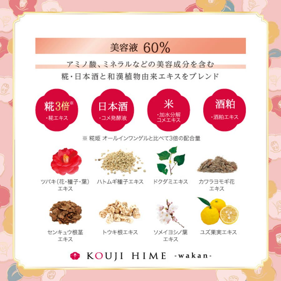 糀姫wakanオイルミスト 4