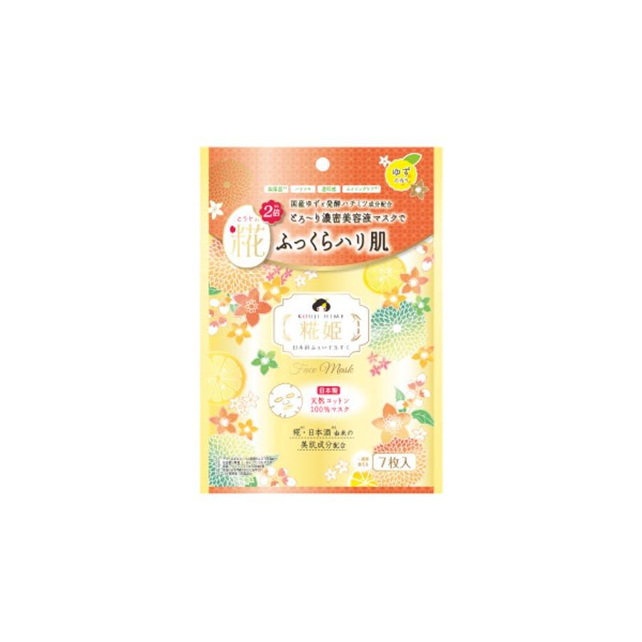 糀姫フェイスマスク(ゆずの香り) 1
