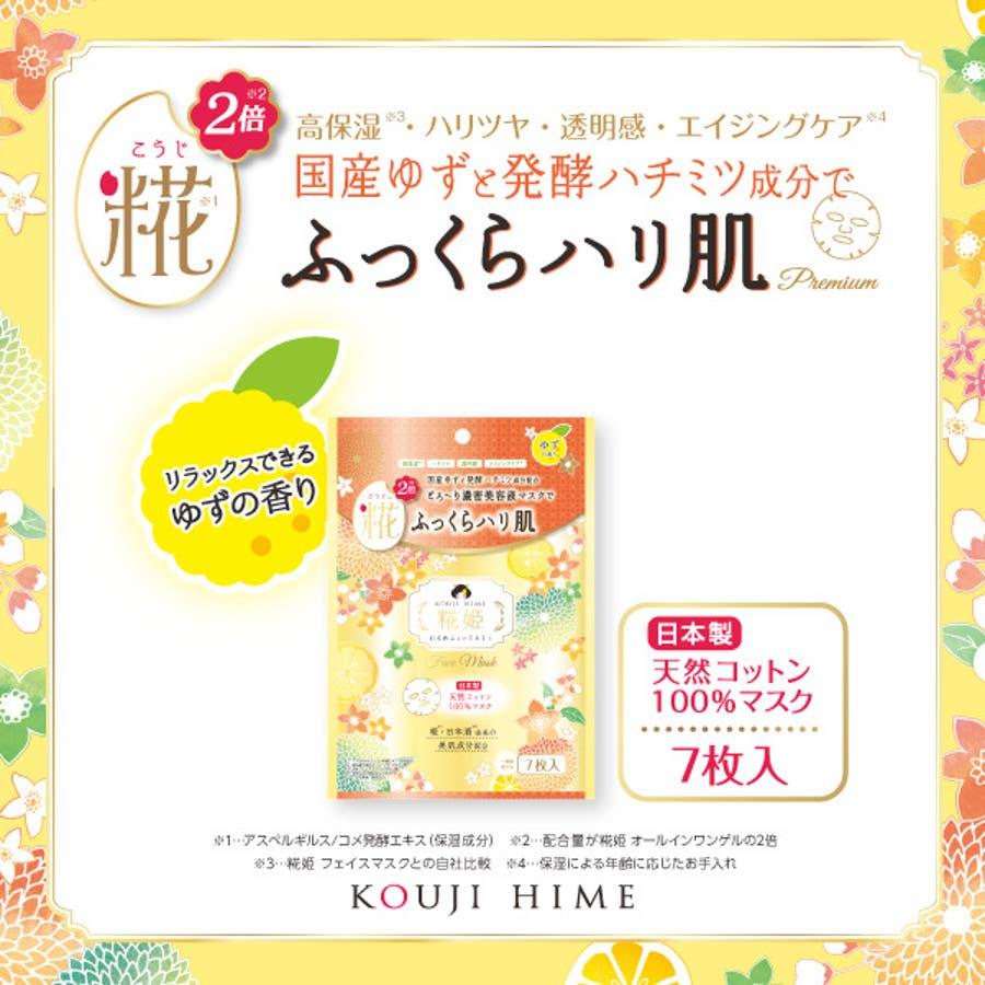 糀姫フェイスマスク(ゆずの香り) 2