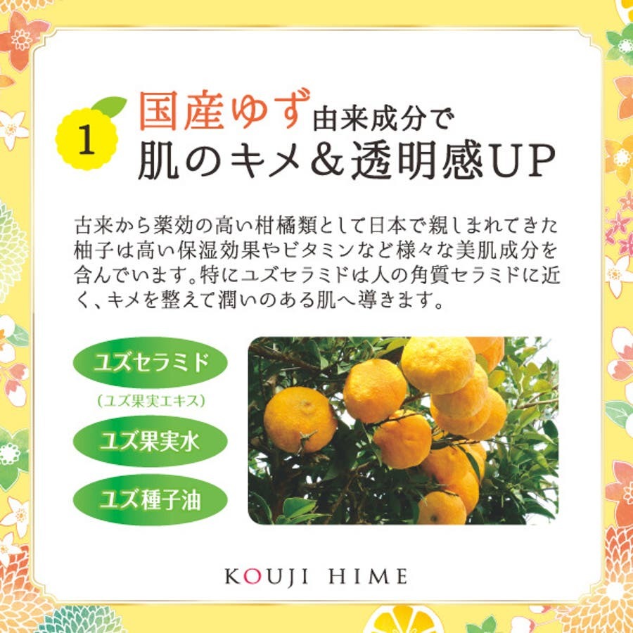 糀姫フェイスマスク(ゆずの香り) 3