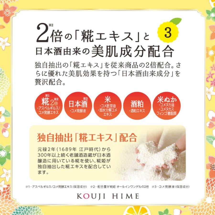 糀姫フェイスマスク(ゆずの香り) 5