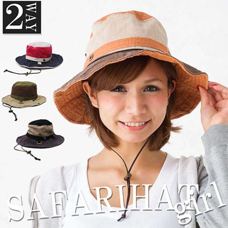 一歩先のコーデを叶える 春夏帽子  サファリハット 配色カラーアウトドアハット  CR4111 激変