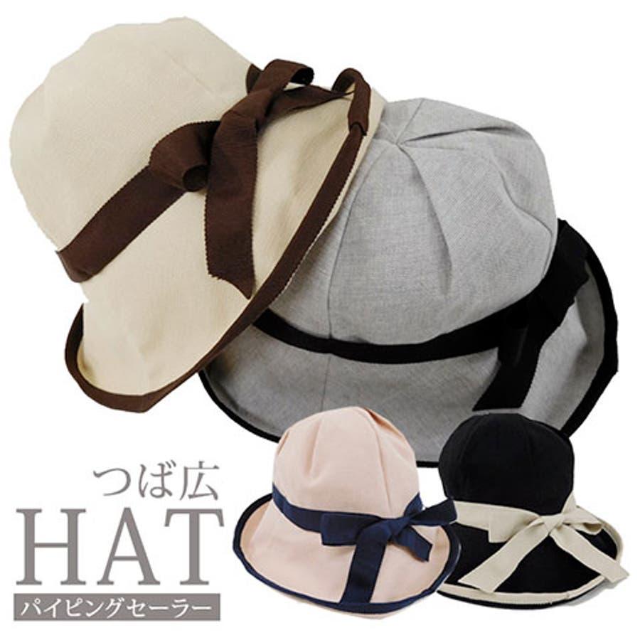 いいかんじ 春 夏 帽子 ハット つば広 パイピング 女優帽  SG2407  レディース 日除け UV対策 汚毒