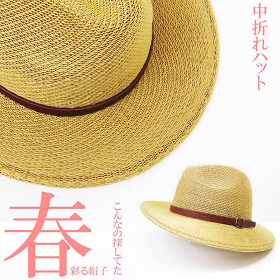 いいかんじ 帽子 春 夏 つば広中折れハット サーモ素材 ベルト付き  SG4208 汚毒