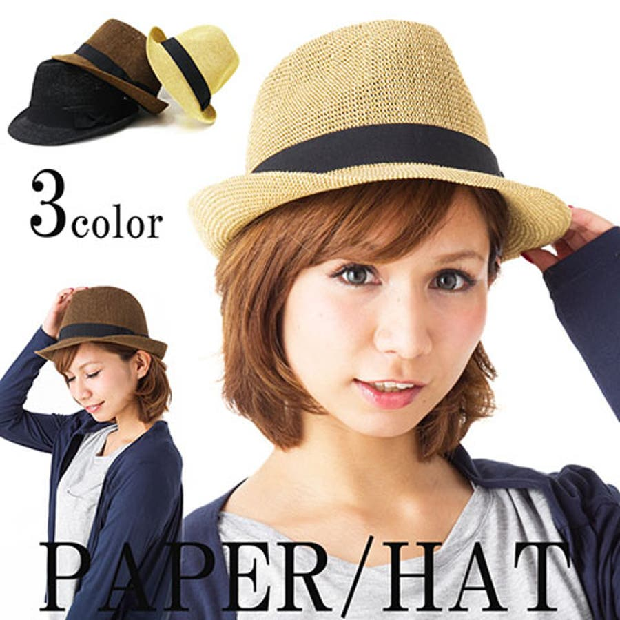 これに決めた! UV対策 春夏帽子 ハット 中折れ リボン付 ペーパーメッシュ中折れハット 大きいサイズ59cm 豪気