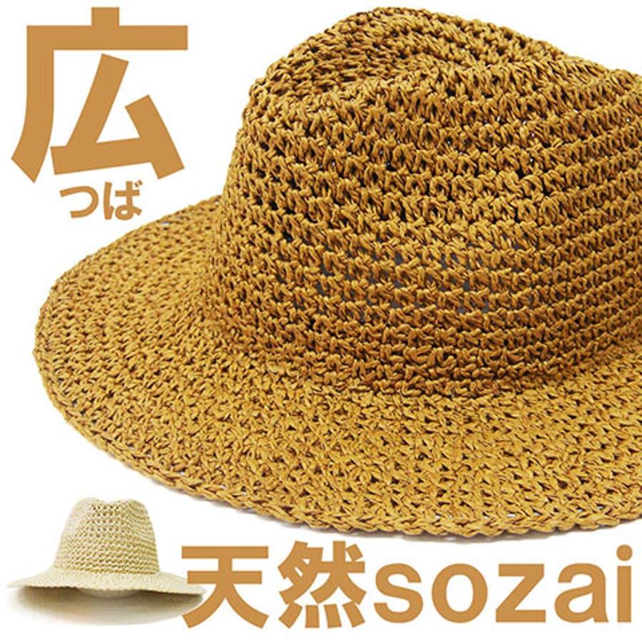 めちゃオシャレ! 春夏 麦わら帽子 つば広ハット ナワアミストローハット 天然帽子 大きい  SH4201 麦雨