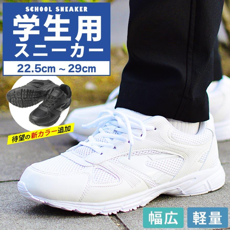 スニーカー メンズスニーカー 学生靴 スクールシューズ 通学靴 白靴 3E 幅広 ワイド 軽量 スポーツシューズ ランニングシューズ, 通気性  メッシュ ウォーキングシューズ 部活 運動靴 靴 メンズシューズ