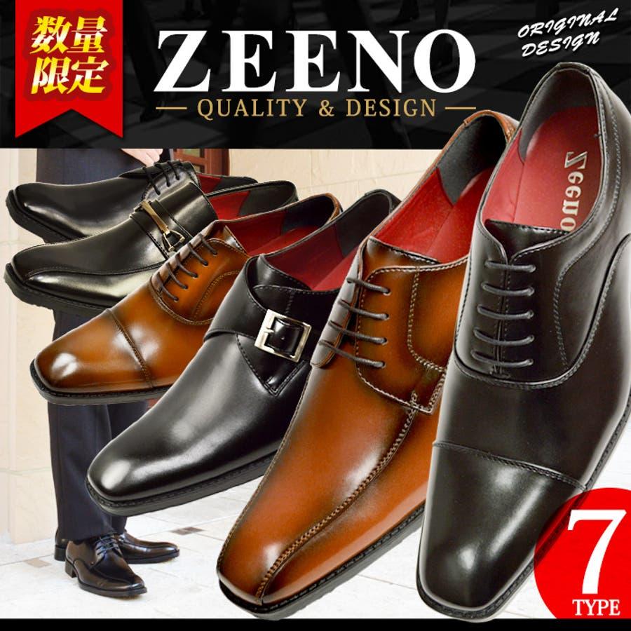 ビジネスシューズ 選べる メンズ 靴 メンズシューズ 革靴 ストレートチップ スリッポン カジュアル シークレット 紳士靴フォーマルローファー スワールモカ ビット モンクストラップ 1