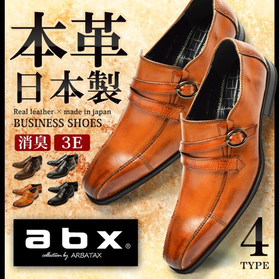 ビジネスシューズ 本革 革靴 メンズ 日本製 [abx] 消臭 3EEE 幅広 メンズ