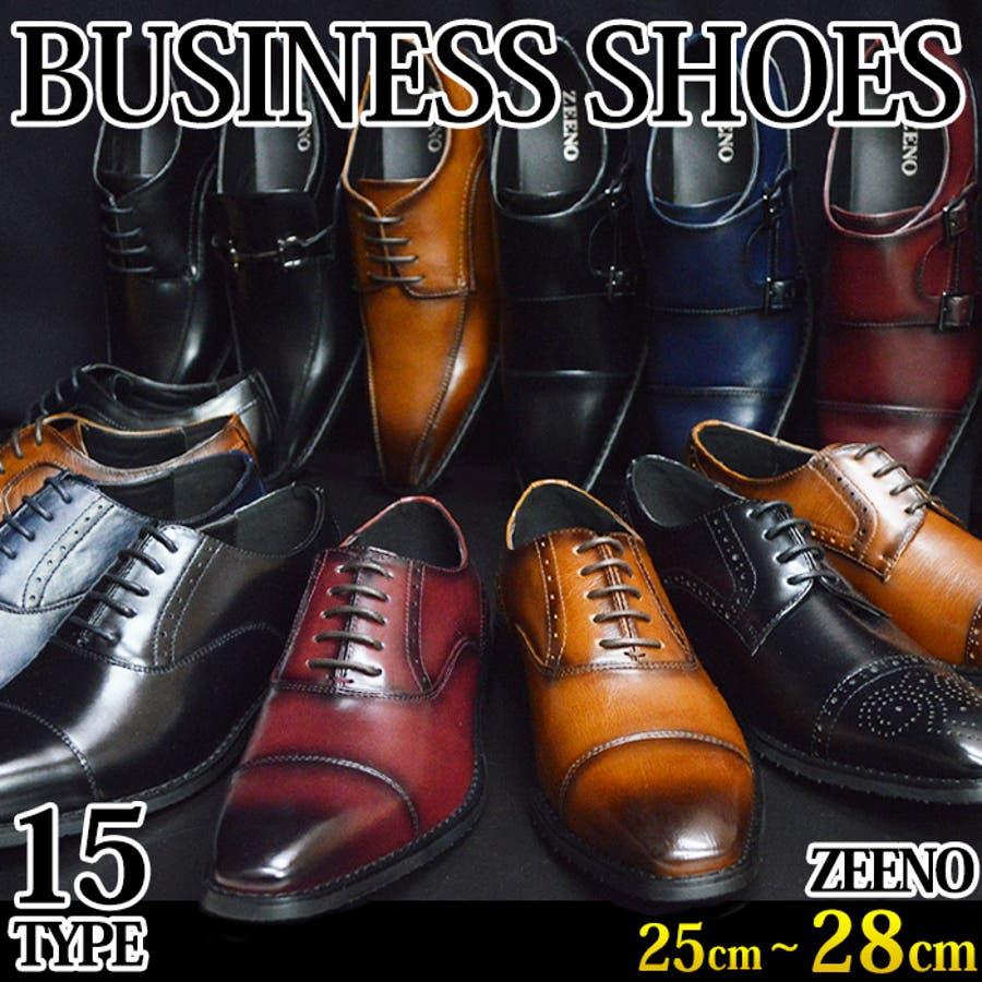 ビジネスシューズ メンズ 15種類から選べる メンズ 革靴 幅広 ロングノーズ 防滑 ストレートチップローファー スリッポン ドレスシューズ レザー 革靴 紳士靴 靴 脚長 男性 メンズシューズ 1