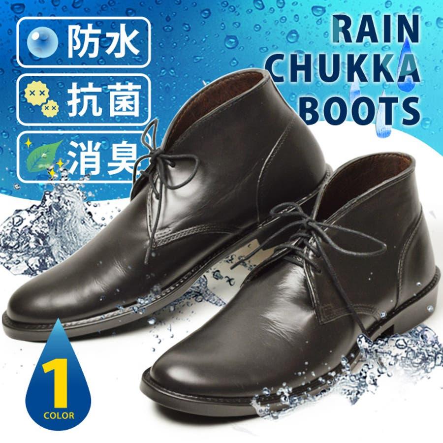 a7c320a9d200fa ブーツ メンズ レインブーツ メンズ 防水 靴 メンズ チャッカブーツ 抗菌 ...