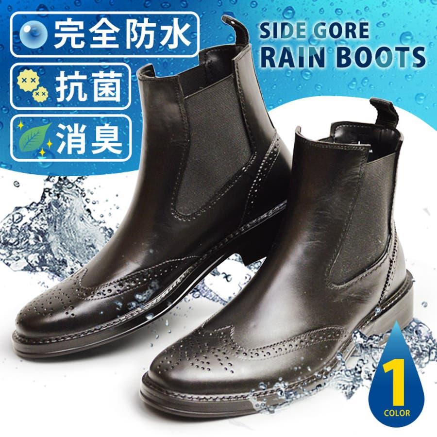 完全防水 レインブーツ スノーブーツ メンズ ブーツ サイドゴア 防水 防寒 抗菌 消臭 サイドゴアブーツ