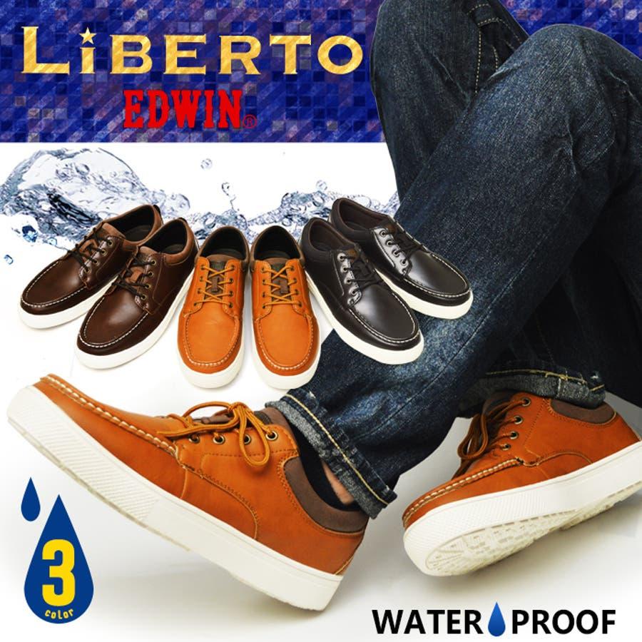 【LiBERTO,EDWIN,リベルト エドウィン】防水 スニーカー メンズ ブーツ レインシューズ ワークブーツ