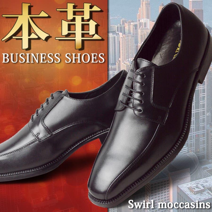 本革 ビジネスシューズ ビジネス メンズ レザー 衝撃吸収 屈曲 外羽根 スワールモカシン レースアップ スクエアトゥ 革靴 紳士靴シューズ 靴 メンズシューズ 1