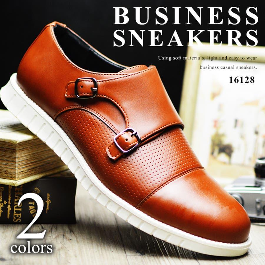 ビジネスシューズ メンズ スニーカー 靴 レザー 革靴 ビジネススニーカー 紳士靴 紐靴 ローカット 通勤通学 ウォーキング, コンフォート 軽量  ドレスシューズ レザーシューズ ダブルモンクストラップ
