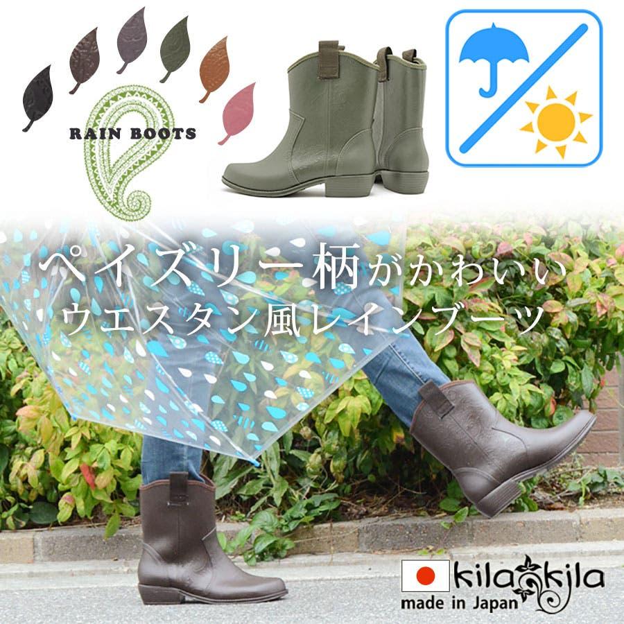 レインシューズ レディース レインブーツ 防水 日本製 ラバーブーツ 長靴 ショートブーツ 歩きやすい 疲れにくい ナチュラル 抗菌黒ブラック おしゃれ かわいい レディース靴 1