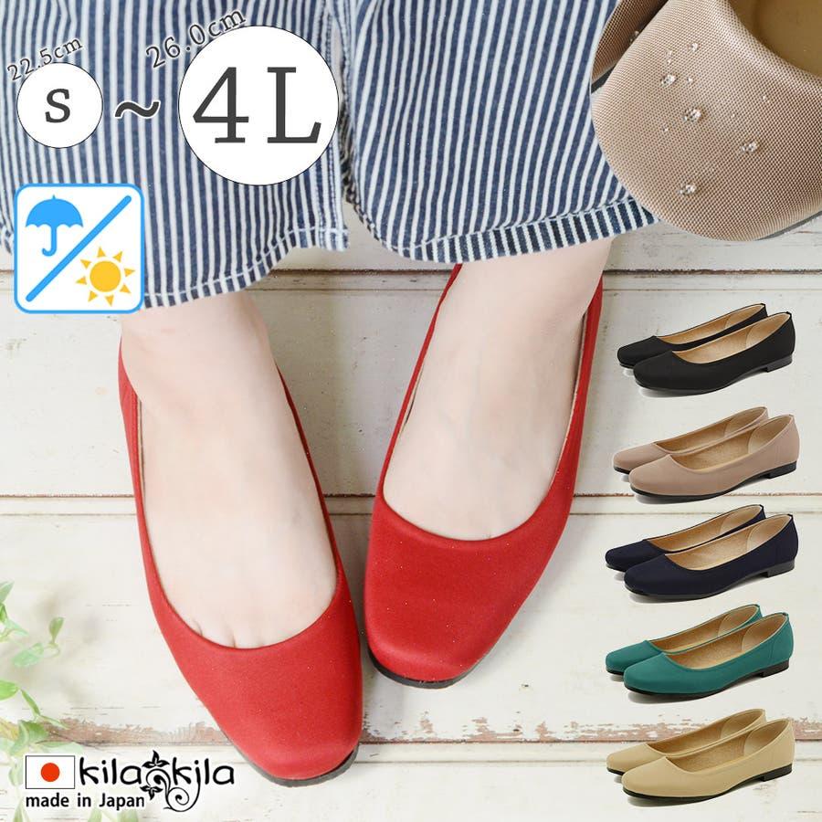 レインシューズ レディース レインパンプス スクエアトゥ 日本製 ローヒール 痛くない 大きいサイズ ぺたんこ 撥水疲れにくい歩きやすい 甲高 甲広 雨靴 梅雨 雨 レディース靴 1
