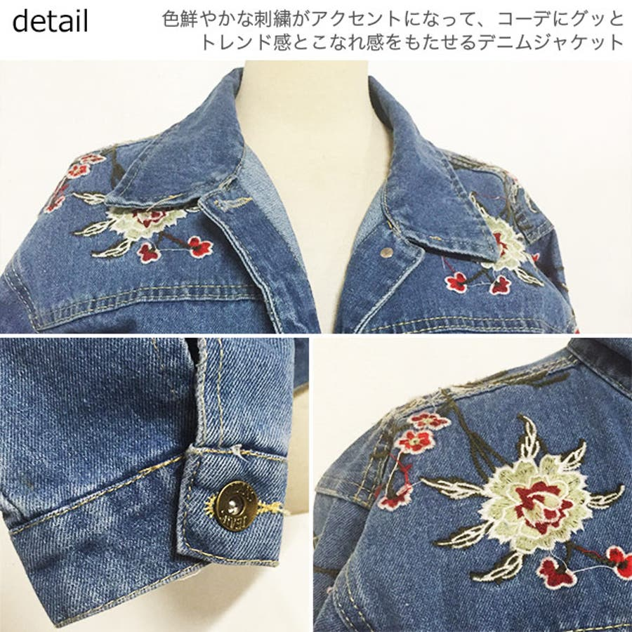 夏新作 刺繍デニムジャケット アウター デニム ジャケット 刺繍 花柄 フラワー レディース オフィス 5
