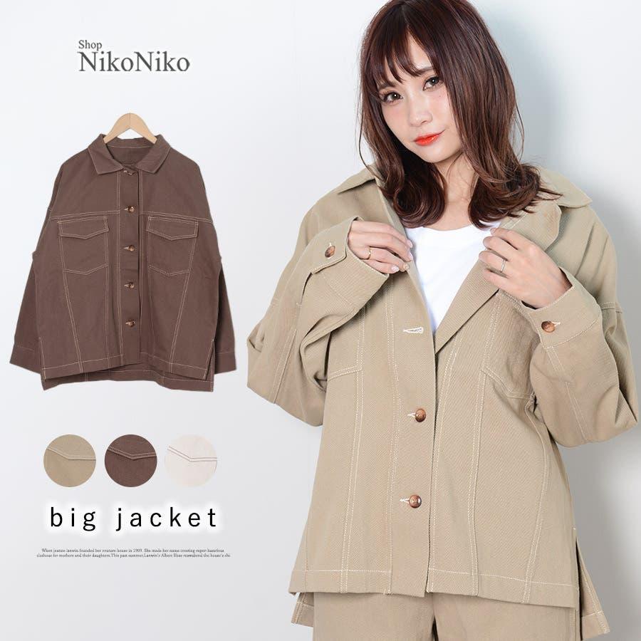 秋新作 BIGジャケット アウター ジャケット セットアップ オーバーサイズ BIG ゆったり シンプル レディース 韓国ファッション 1