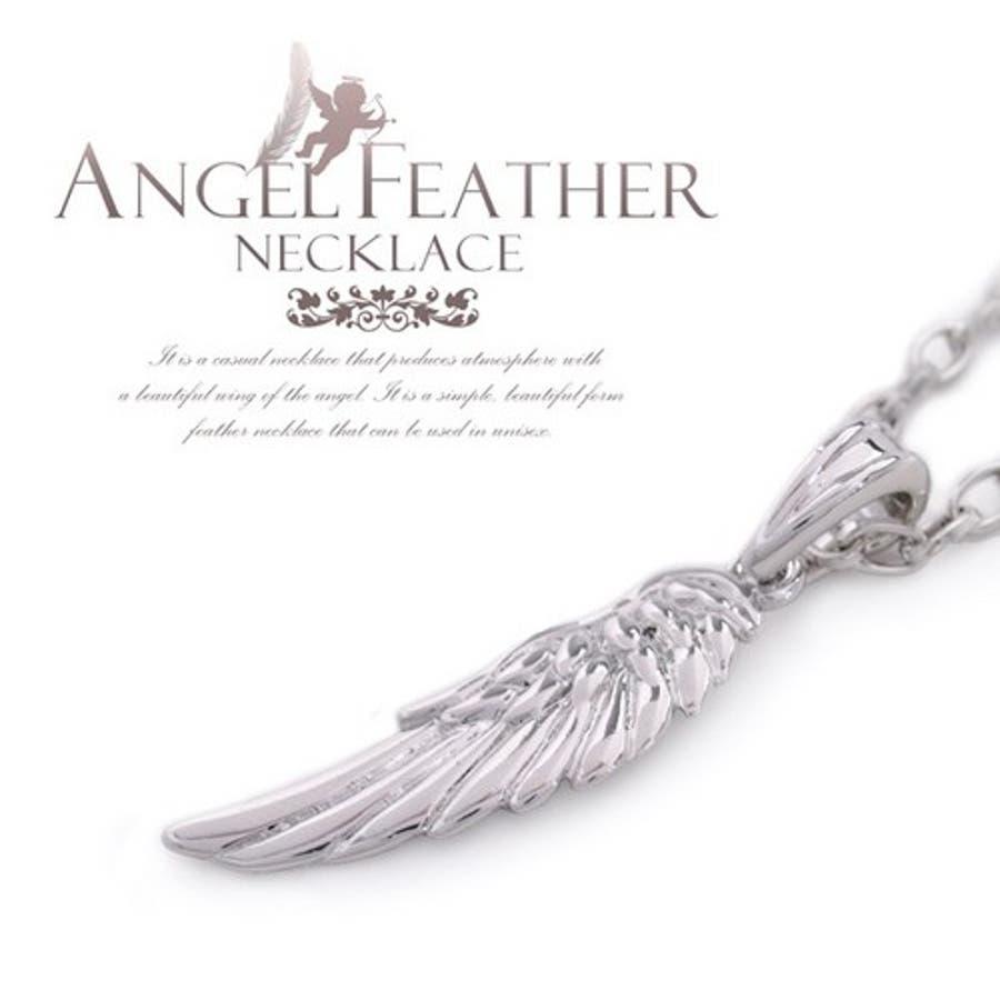 天使の羽 ネックレスから探した商品一覧【ポンパレモール】