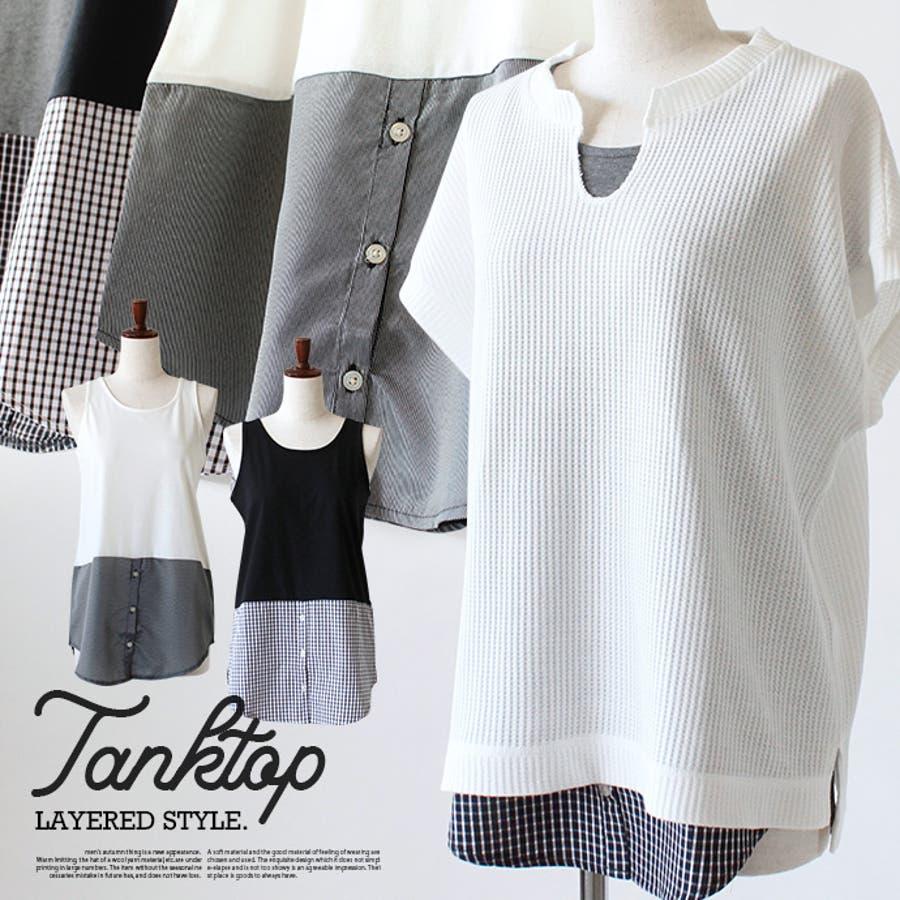 レディース タンクトップ タンク インナー 裾シャツ 裾デザイン デザインタンク ストライプ チェック ギンガムチェック 無地ノースリーブ 1