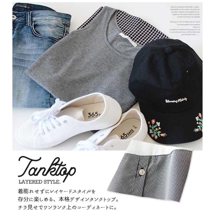 レディース タンクトップ タンク インナー 裾シャツ 裾デザイン デザインタンク ストライプ チェック ギンガムチェック 無地ノースリーブ 3