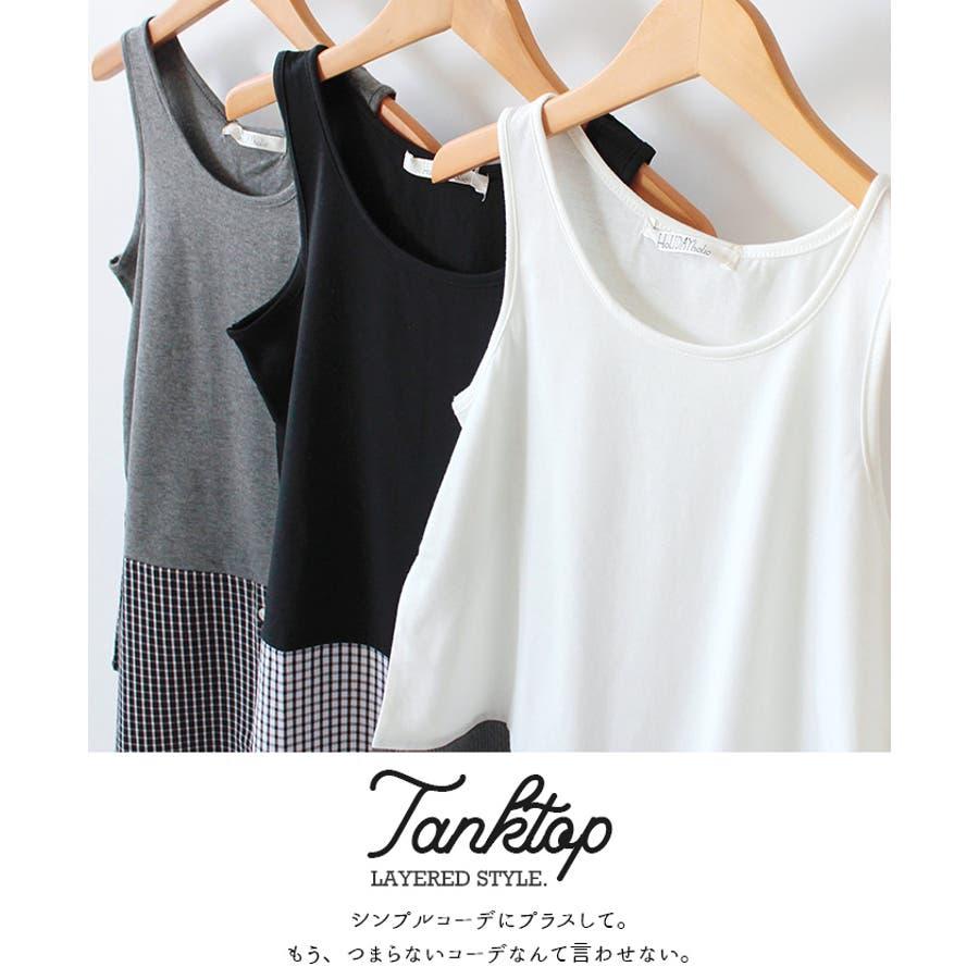 レディース タンクトップ タンク インナー 裾シャツ 裾デザイン デザインタンク ストライプ チェック ギンガムチェック 無地ノースリーブ 7