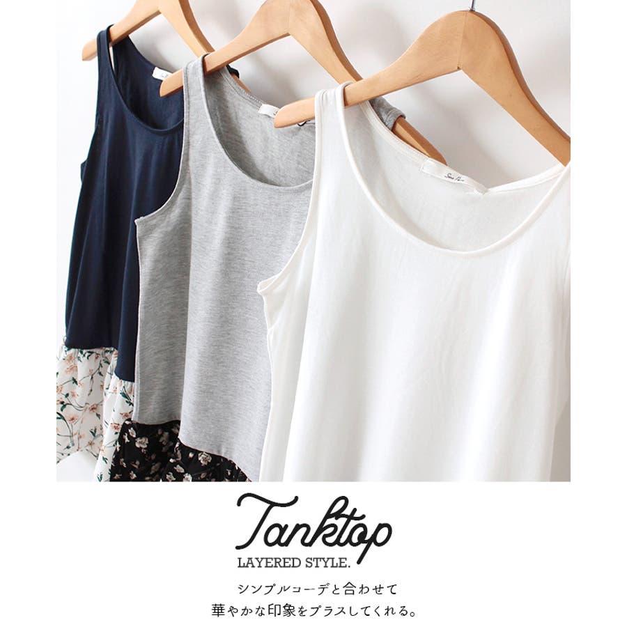 レディース タンクトップ タンク インナー 裾シフォン 裾デザイン デザインタンク フェイクレイヤード 切替 花柄 無地 ノースリーブ 7