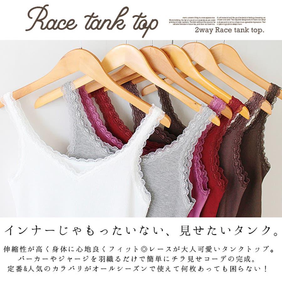 レディース タンクトップ インナー ノースリーブ 無地 レース 付き チラ見せ 伸縮性 伸びる 大人可愛い ショート丈 ゆったりホワイト グレー ピンク バーガンディー ブラウン カーキ 3