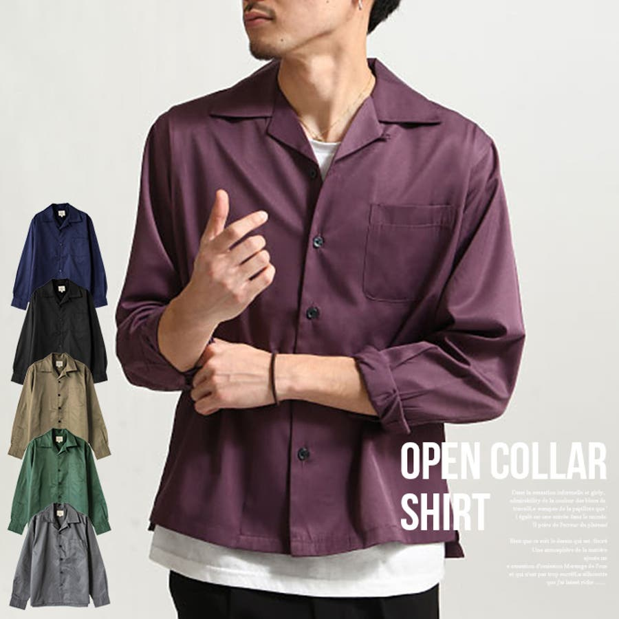 シャツ メンズ オープンカラーシャツ 開襟シャツ 長袖 カジュアルシャツ 無地 ネイビー ブラック ベージュ グリーン パープルグレー M L XL 1