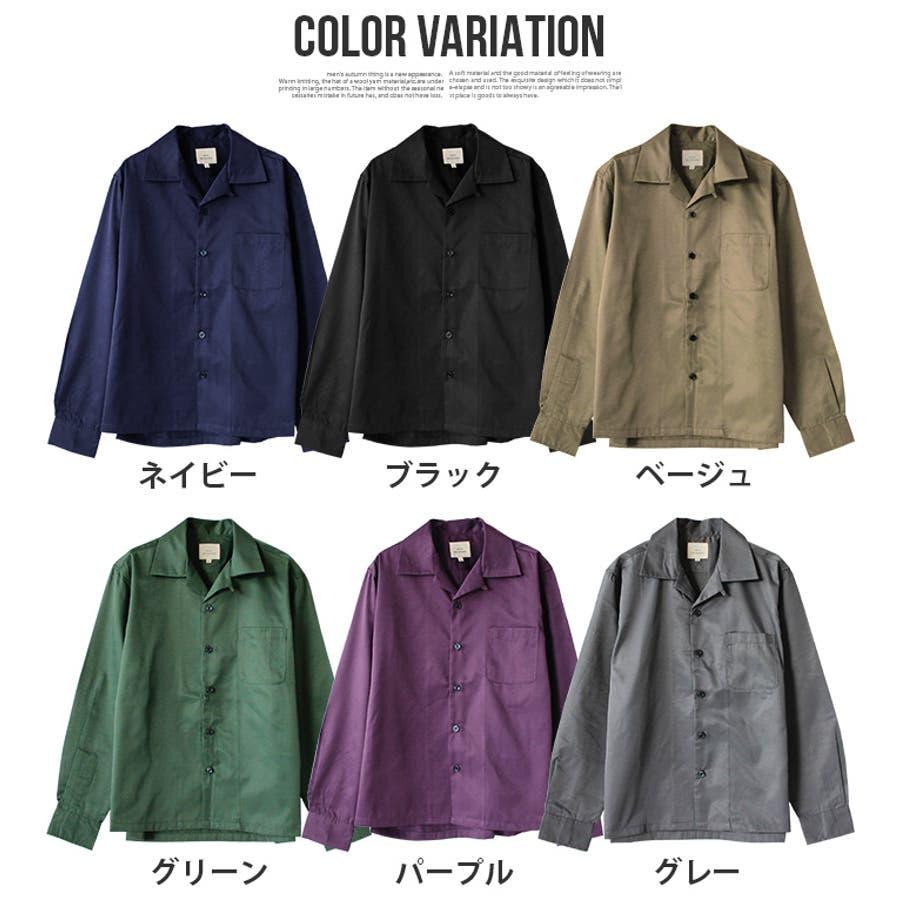 シャツ メンズ オープンカラーシャツ 開襟シャツ 長袖 カジュアルシャツ 無地 ネイビー ブラック ベージュ グリーン パープルグレー M L XL 2