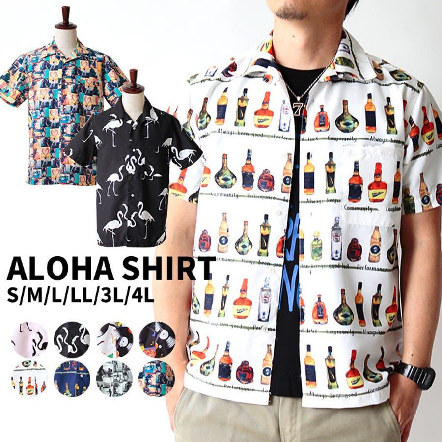 メンズ アロハシャツ 総柄 ハワイアン ポケット ボタン 夏 祭 海 アウトドア 半袖 プリント 転写プリント フラミンゴ レコードボトル フォト S M L LL XL 3L 4L 1