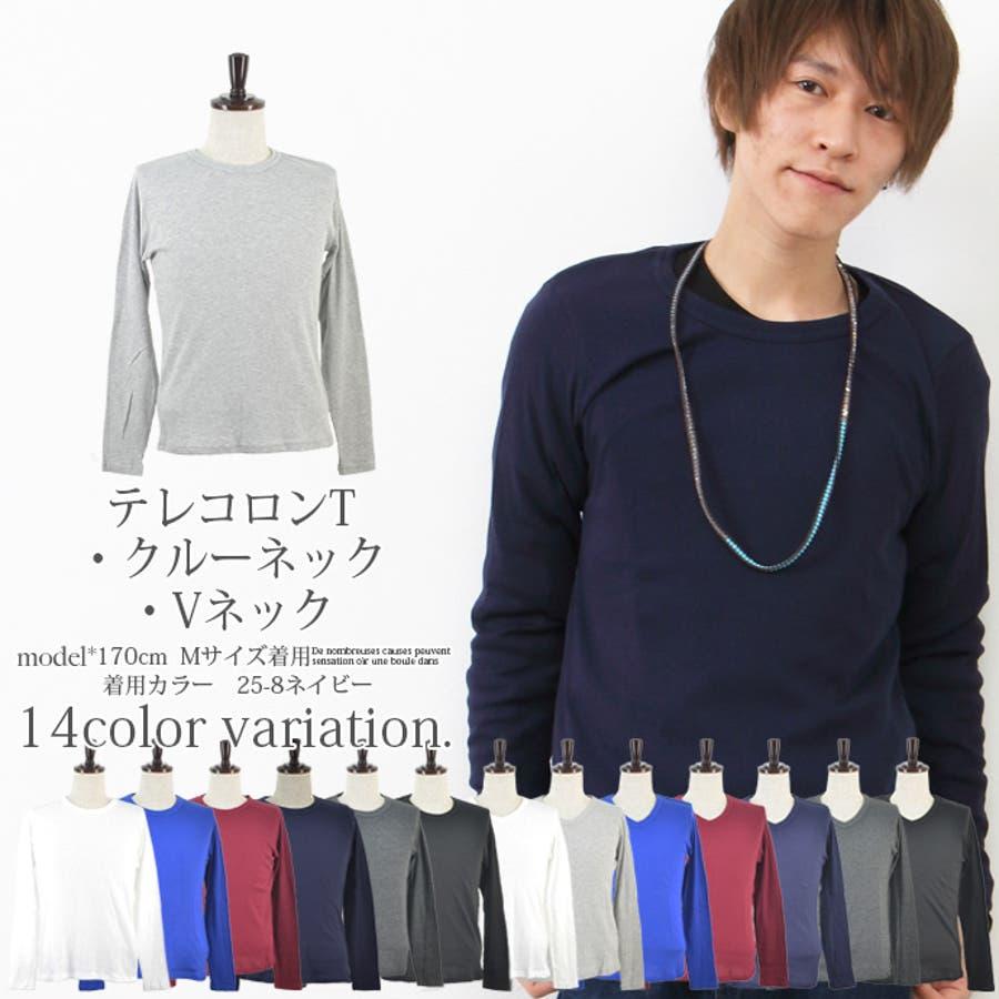 この値段で買えるのはお得だと思います メンズファッション通販メンズ テレコ ロンT 長袖 無地 Tシャツ クルーネック Vネック インナー カジュアル ホワイト ブラック ネイビー グレーチャコール ブルー ワイン M L XL 激成