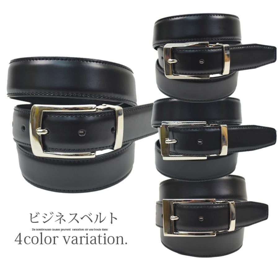 メンズ 雑貨 ベルト 牛革 本革 デザイン シンプル ベーシック ビジネス 無地 ブラック 1