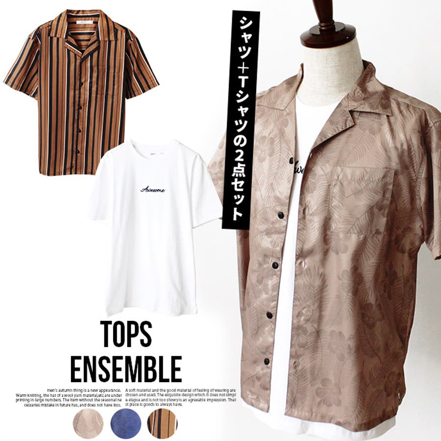 メンズ Tシャツ プリント シャツ オープンカラーシャツ ボタニカル柄 総柄 ストライプ柄 アンサンブル レイヤード 半袖 ゆったり 1