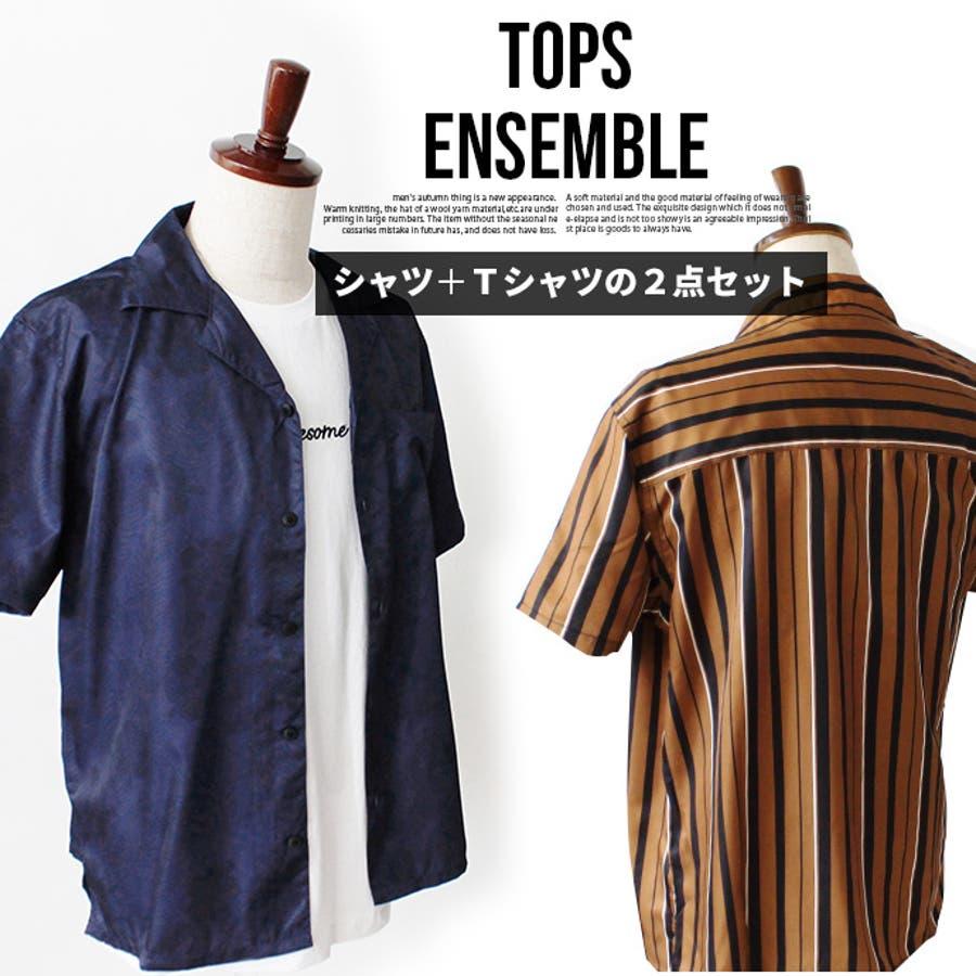 メンズ Tシャツ プリント シャツ オープンカラーシャツ ボタニカル柄 総柄 ストライプ柄 アンサンブル レイヤード 半袖 ゆったり 3