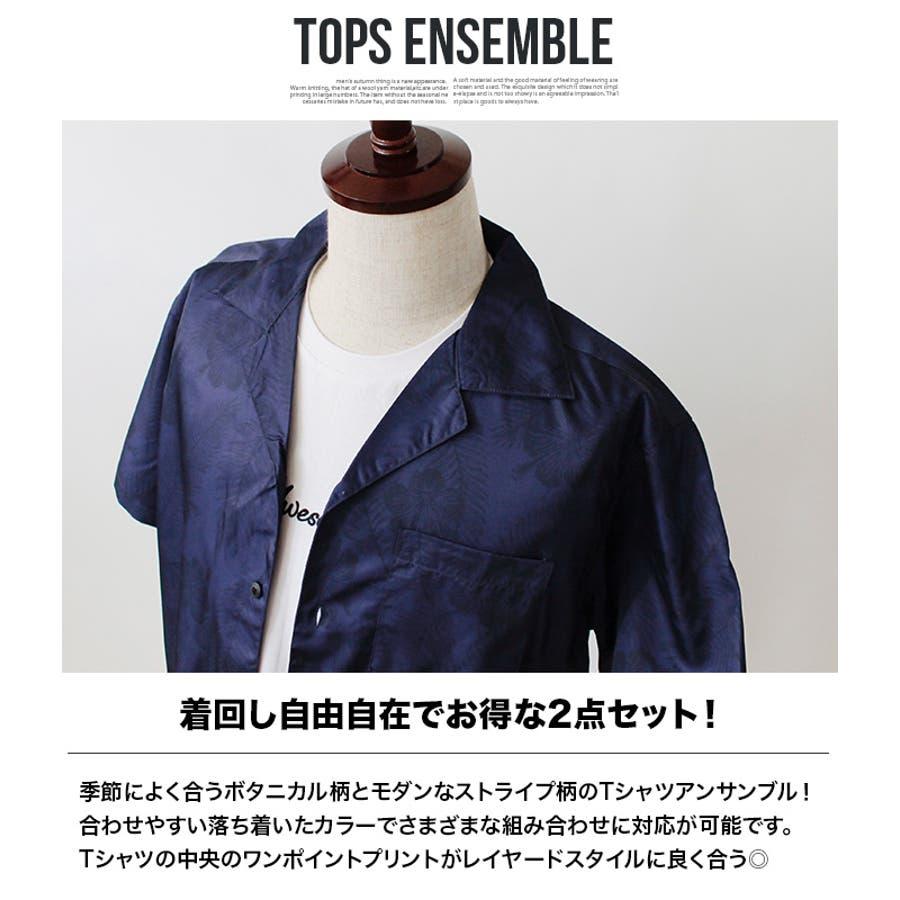メンズ Tシャツ プリント シャツ オープンカラーシャツ ボタニカル柄 総柄 ストライプ柄 アンサンブル レイヤード 半袖 ゆったり 4