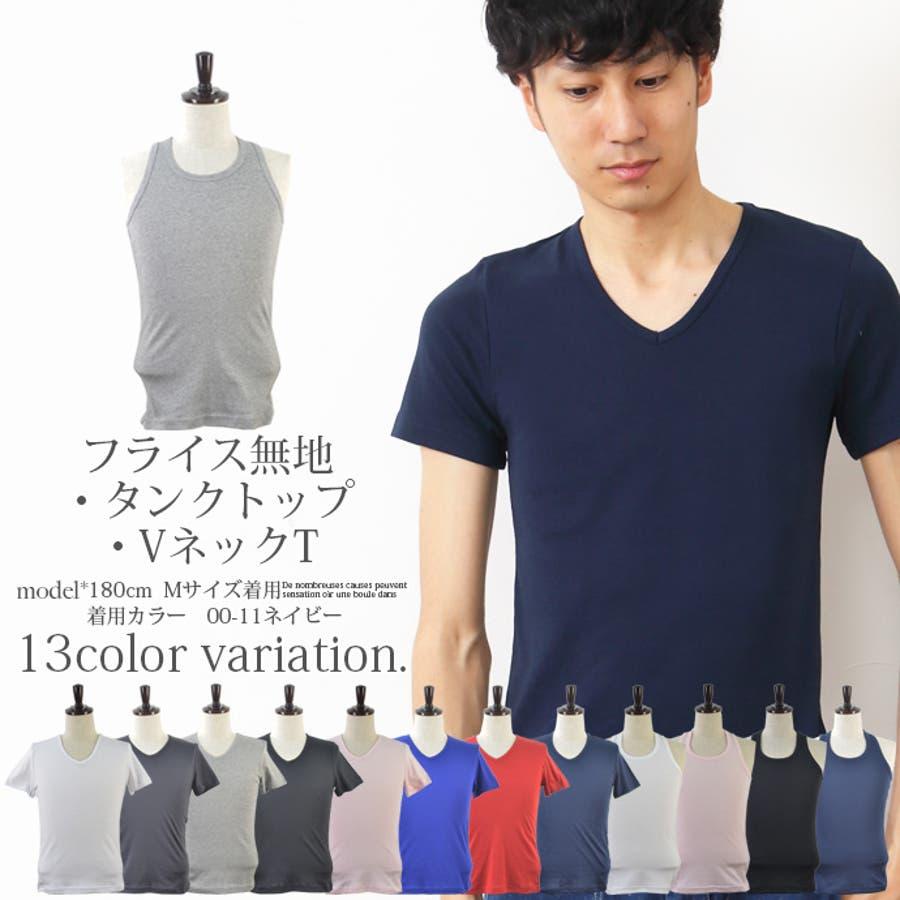 メンズ フライス 無地 タンクトップ Vネック Tシャツ フィット インナー 縦縞 ホワイト チャコール グレー ブラック ピンクブルー レッド ネイビー M L サイズ【324】[11][MT][B]【SHOT ショット】『z』[170515] 1