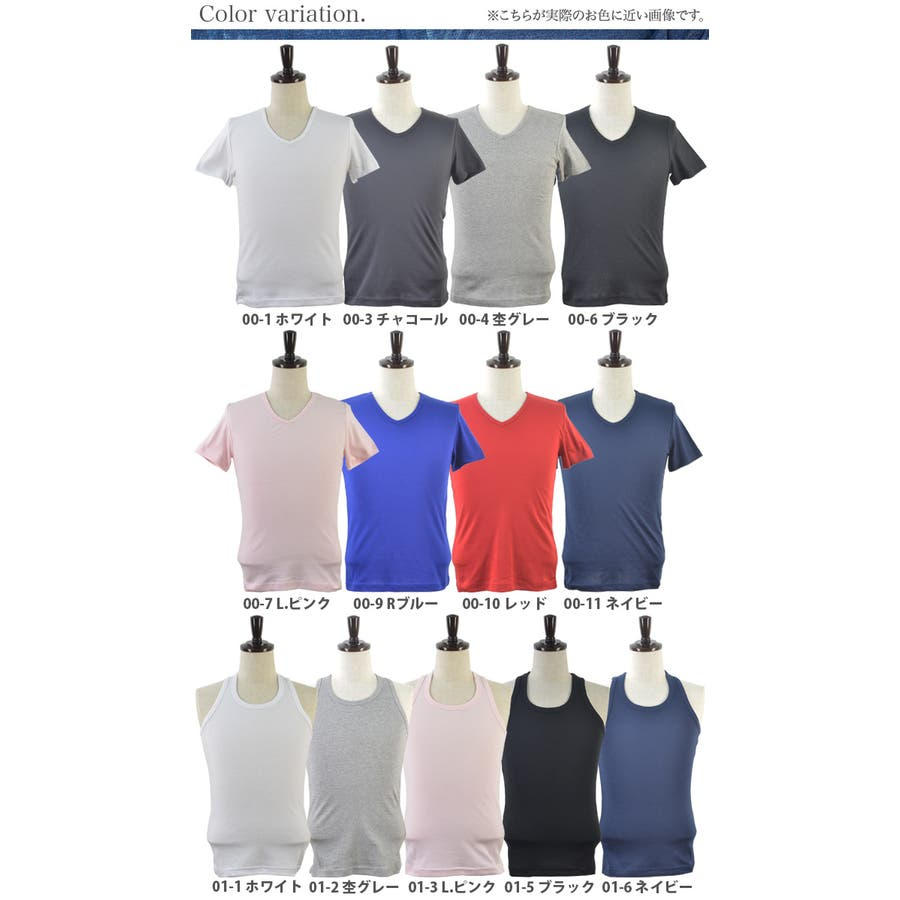 メンズ フライス 無地 タンクトップ Vネック Tシャツ フィット インナー 縦縞 ホワイト チャコール グレー ブラック ピンクブルー レッド ネイビー M L サイズ【324】[11][MT][B]【SHOT ショット】『z』[170515] 2