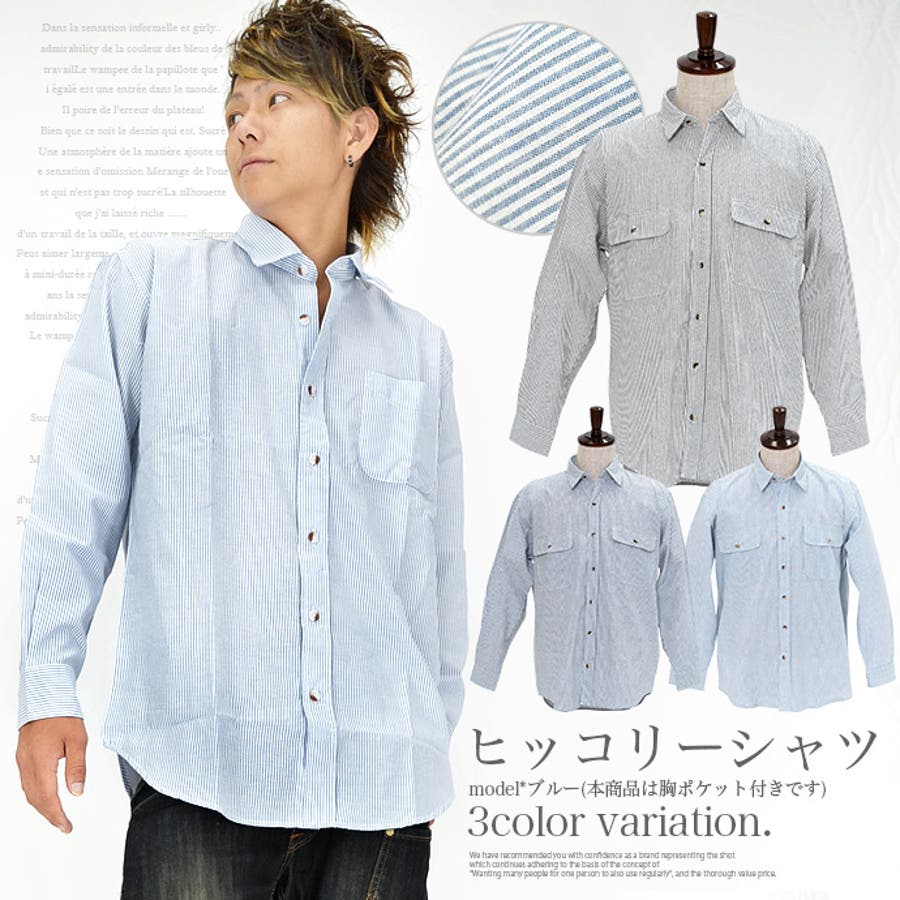 カジュアルなアイテムと合わせてみてもジャケットなどと合わせても◎:長袖シャツ 無地シャツ ヒッコリーシャツ 2