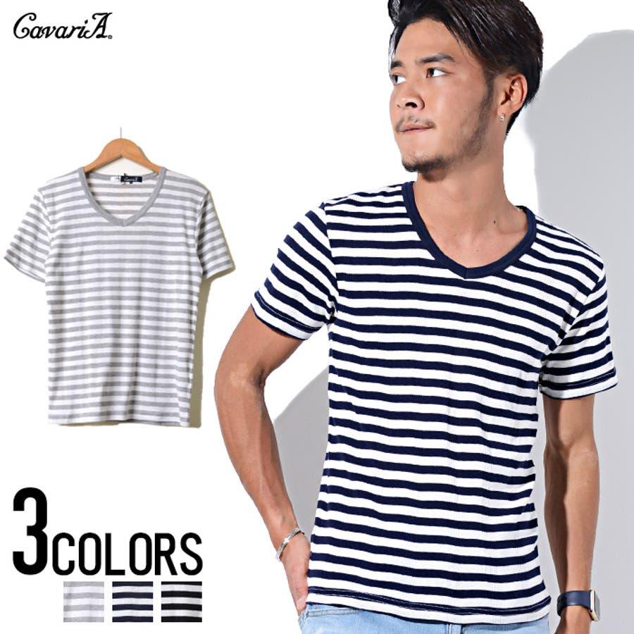 デイリーユースで使える メンズファッション通販CavariA キャバリア 針抜き ボーダー Vネック 半袖Tシャツ 半袖 Tシャツ  全3色 トップス 夏 切要