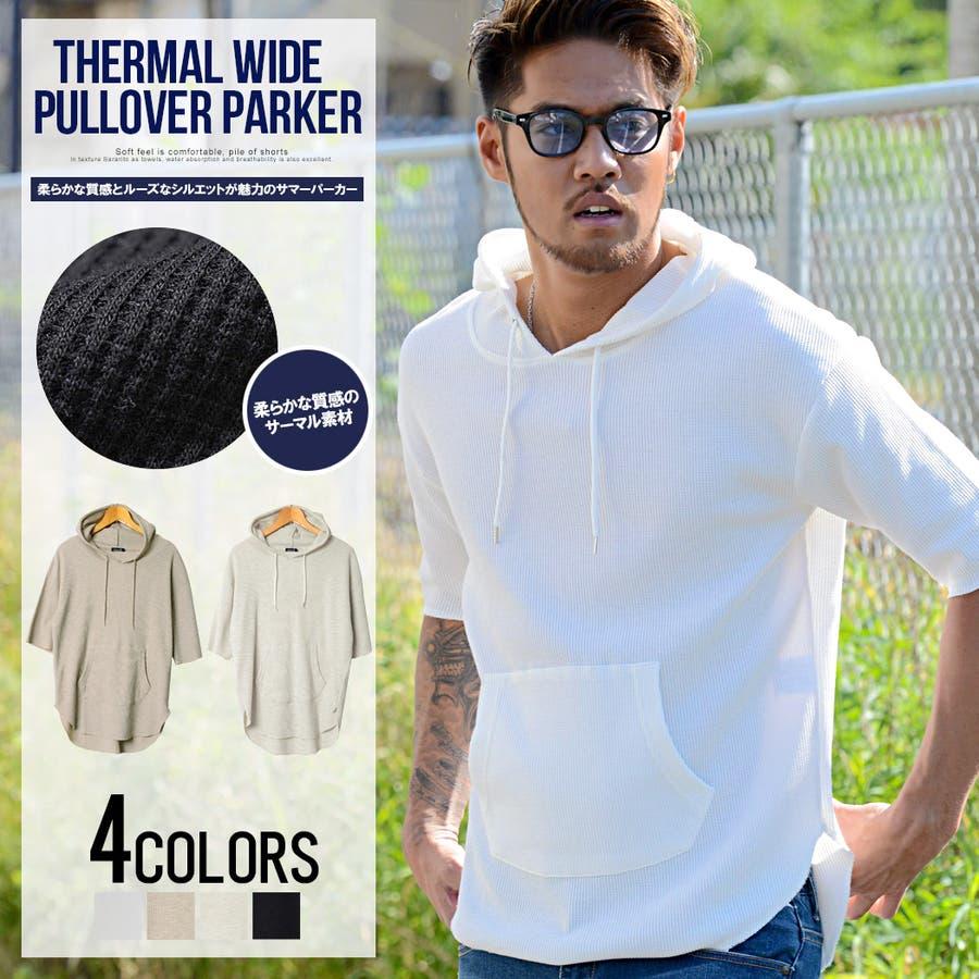 どこか上品な雰囲気が漂う メンズファッション通販CavariA キャバリア サーマルワイド5分袖プルオーバー パーカー  全4色 夏 敬遠