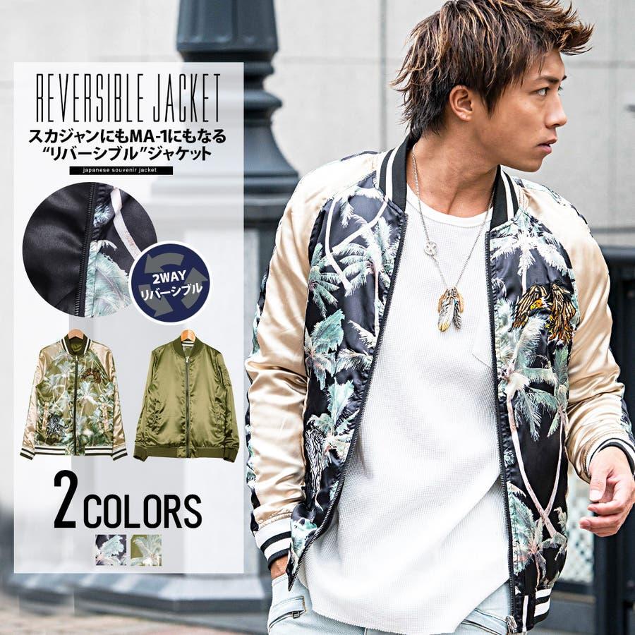 上品にまとまる メンズファッション通販CavariA キャバリア リバーシブル総柄スカジャン&MA-1 全2色 爆食
