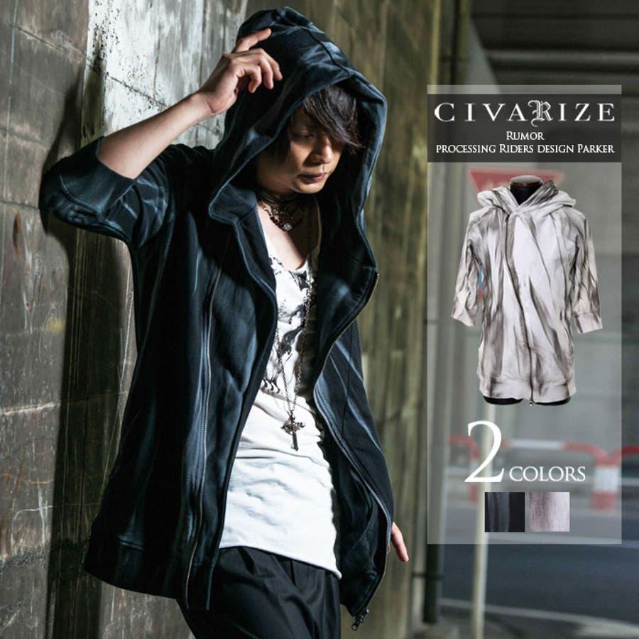 着るだけで大人っぽくなる メンズファッション通販CIVARIZE シヴァーライズ Rumor加工5分袖ライダースデザイン パーカー 全2色 小柄