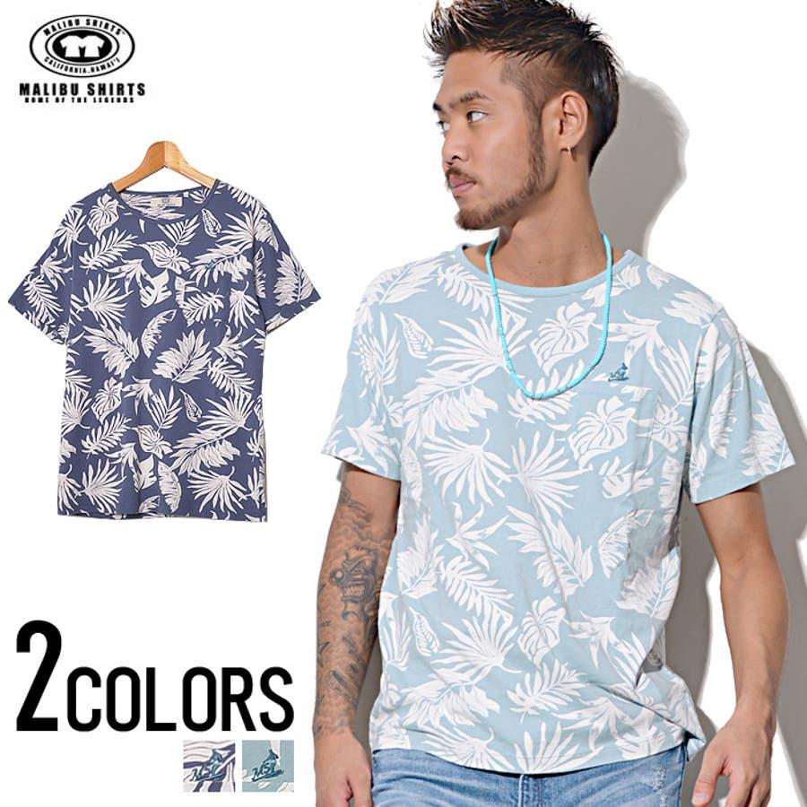 お洒落だよね、これ。 MALIBU SHIRTS マリブシャツ 抜染総柄 半袖 Tシャツ  全2色 恫喝