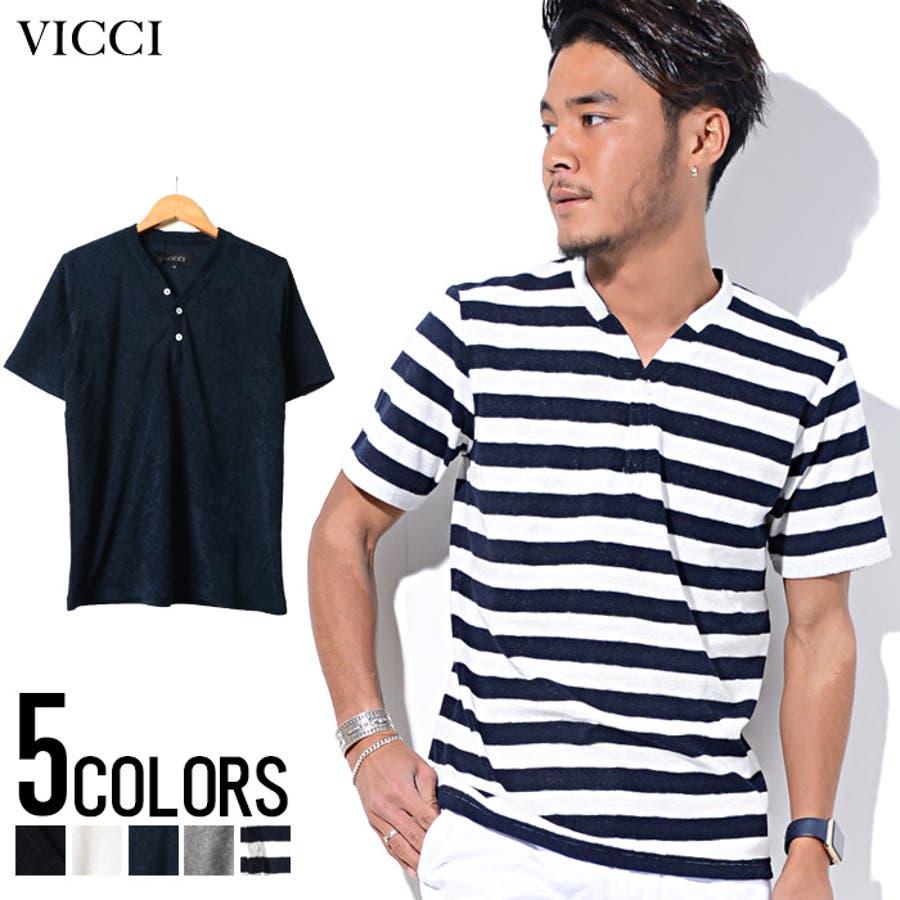 サイズもぴったりでよかったです! VICCI ビッチ パイルVヘンリーネック Tシャツ  全5色 トップス 夏 撃滅
