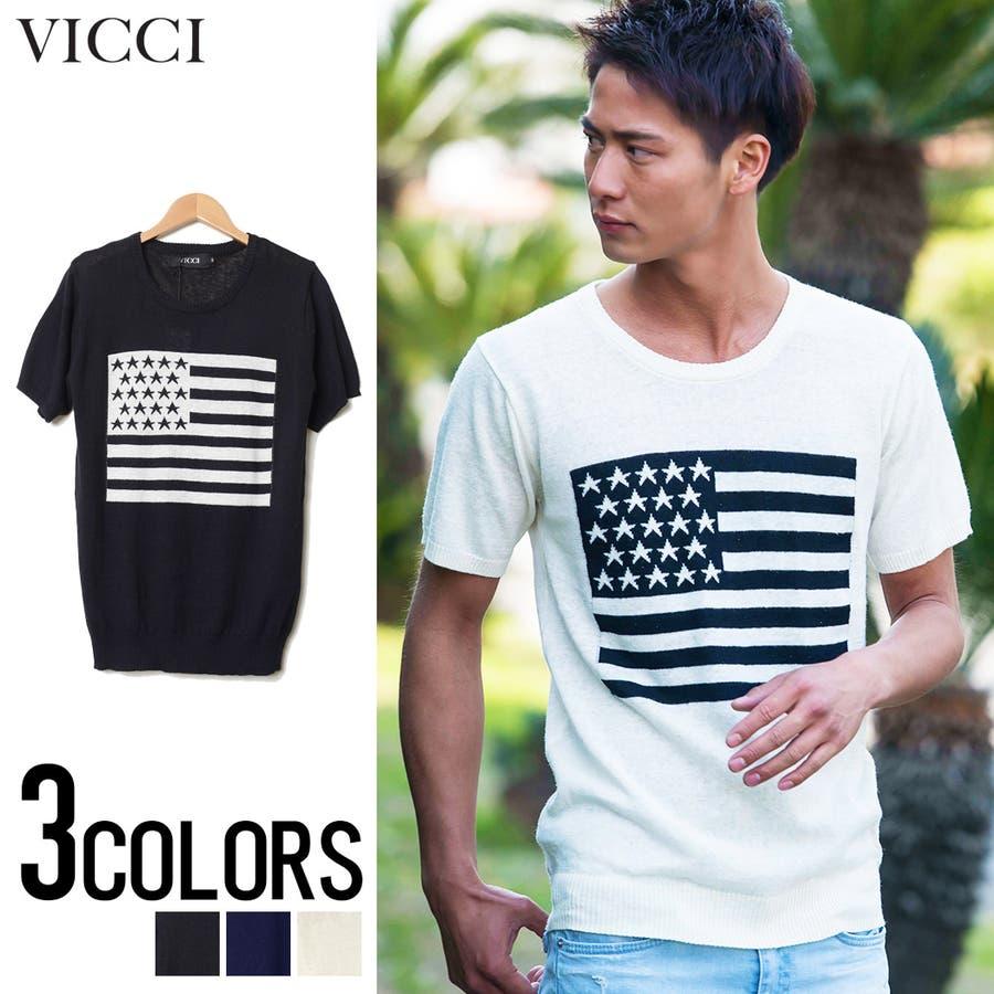 動きやすい メンズファッション通販VICCI ビッチ 国旗柄ニット 全3色 五感