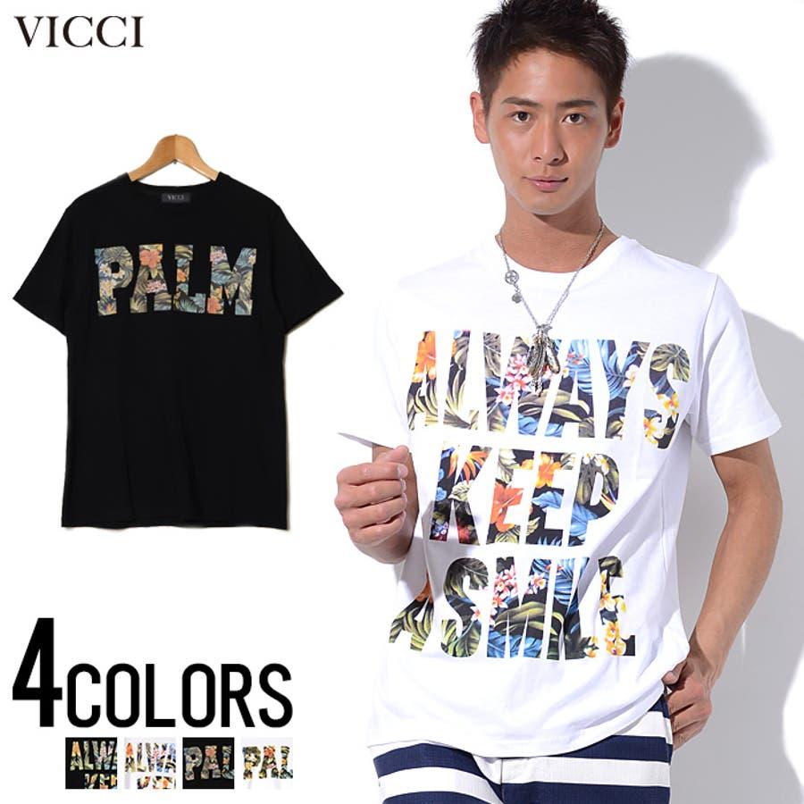 思い通りの感じ メンズファッション通販VICCI ビッチ ボタニカル柄プリント 半袖Tシャツ 半袖 Tシャツ  全4色 トップス 前面プリント 夏 跋文