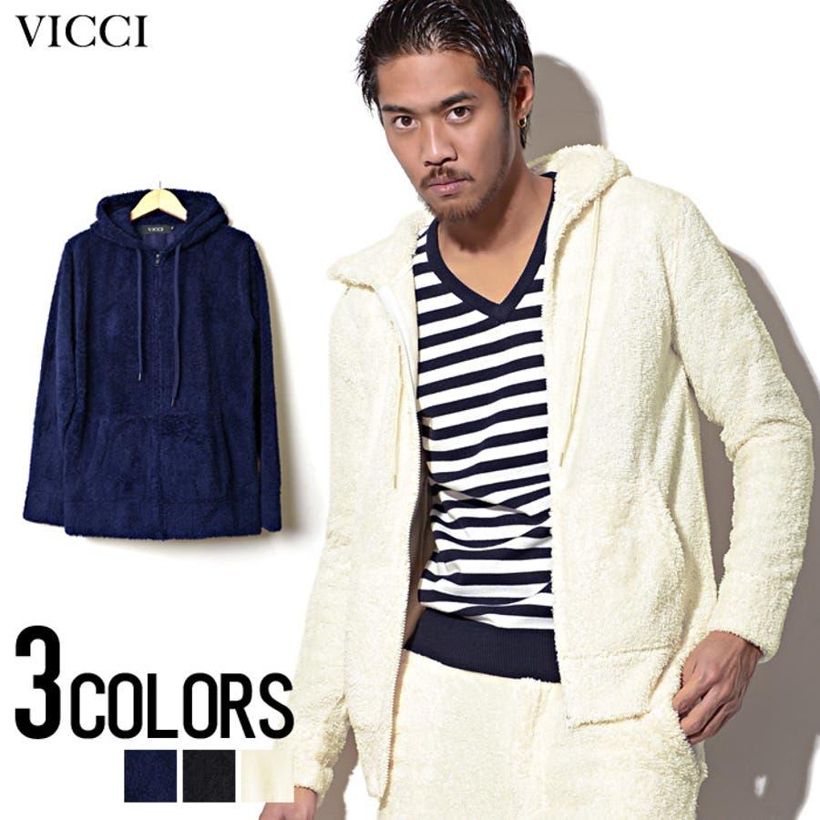 ヘビロテしています! メンズファッション通販VICCI ビッチ ボアブークレジップアップ長袖 パーカー  全3色 ホワイト ブラック ネイビー  秋冬 剛毛